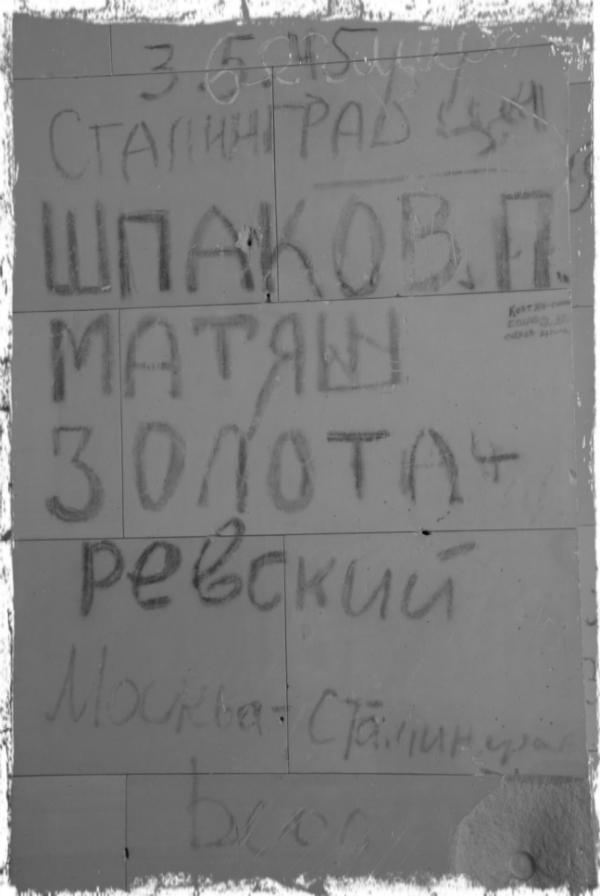 ... подписи  солдат Красной Армии на Рейхстаге...