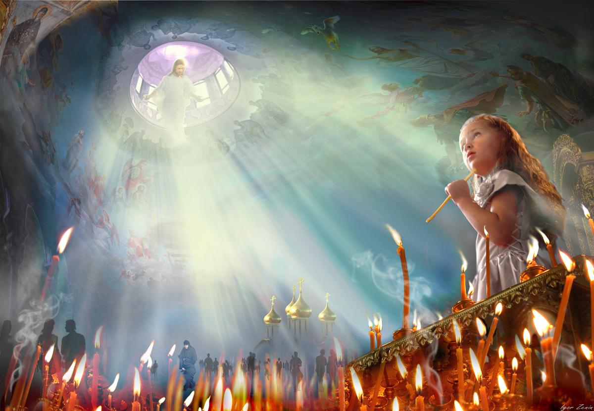 Познание мир.церковь православие ребенок свечи