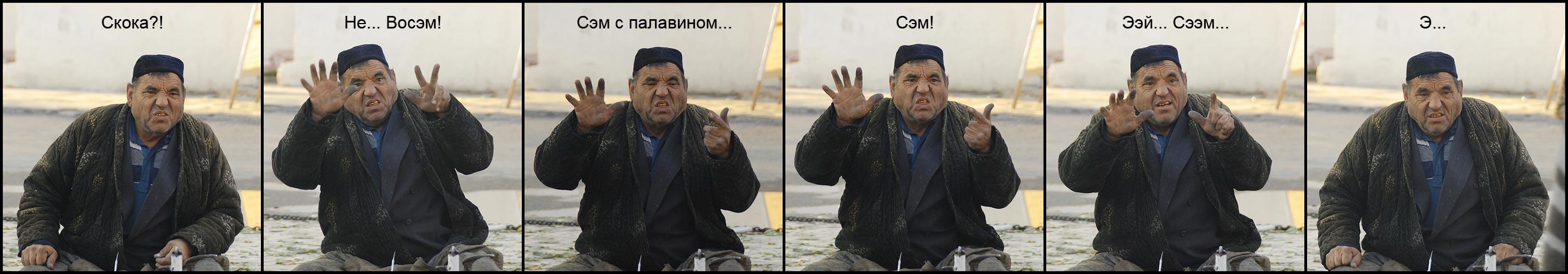 Ташкент. Старый город. Базар.