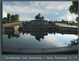 Знакомый Оле, фонтан в Копенгагене ! Кроме счастья и здоровья,  желая много интересных путешествий и массу хороших фоток !!!  :)  :-*Фотографии Оли, живут здесь :   http://www.lensart.ru/user-uid-72e.htm