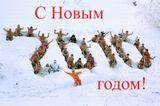 Поздравления с праздником от красняорских моржей!Новый год, моржи