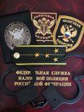 18 марта, налоговая полиция, ФСНП, знаки, жетоны, правоохранительные органы, погоны