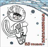 Странник Стк - альбом 53 недели - автор обложки: Валерия Шадрина