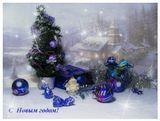 Сверкает снег... Горят на ёлке свечи...Пусть станет жизнь прекраснее теперь! Волшебник добрый - новогодний вечер - Под бой часов откроет в сказку дверь, И радость в дом влетит чудесной птицей, Желанной гостьей сядет на окно...В году грядущем пусть осуществитсяВсё то, о чём мечтается давно!