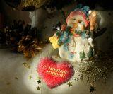 Поздравляю всех посетитедей сайта с Новым Годом!Всем творческих успехов и исполнения надежд.