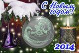 Поздравительная открытка к 2014 году