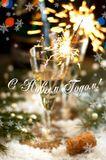 С Новым 2018 Годом!! Пусть он принесет исполнения заветных желаний, много радости, тепла, любви и заветные кадры! Пусть верный Пёс добудет вам удачу во всех начинаниях и много денежек! ;)) И конечно же одарит своим крепким здоровьем, силой и отличным настроением на весь год!
